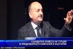 Скандална намеса на Турция в предизборната кампания в България