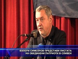 Валери Симеонов представи листата на обединени патриоти в Сливен