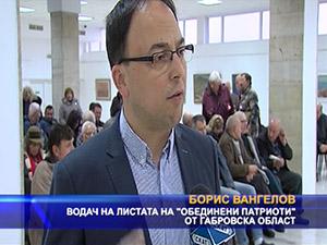 """""""Обединени патриоти"""" откриха кампанията в Габровска област"""