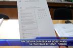 РИК одобри образеца на бюлетината за гласуване в 15 ИР - Плевен