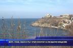 Море, плаж, скали и път край Созопол са феодално владение
