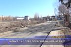 Разбит път след полагане на нов асфалт