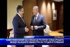 Само пожелания без никакъв резултат след срещата между външните министри на Турция и Германия