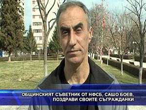 Общинският съветник от НФСБ, Сашо Боев, поздрави своите съгражданки