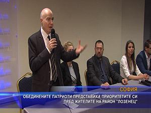 """Обединените патриоти представиха приоритетите си пред жителите на район """"Лозенец"""""""