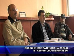 Обединените патриоти на срещи в Гавраилово и Шивачево