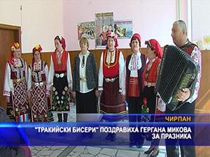 """Тракийски бисери"" поздравиха Гергана Микова за празника"