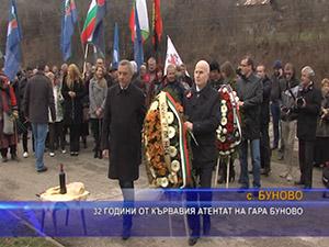 32 години от кървавия атентат на гара Буново