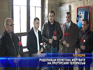 Родолюбци почетоха жертвите на протурския тероризъм