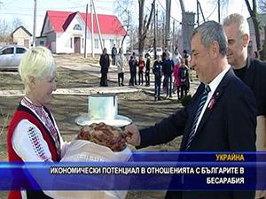 Икономически потенциал в отношенията с българите в Бесарабия