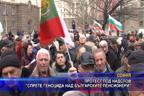 """Протест под надслов """"Спрете геноцида над българските пенсионери"""""""