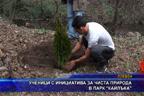 """Ученици с инициатива за чиста природа в парк """"Кайлъка"""""""
