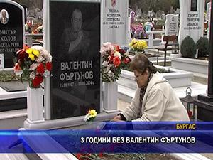 3 години без Валентин Фъртунов