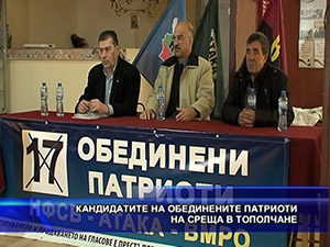 Кандидатите на обединените патриоти на среща в Тополчане