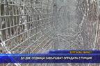 До две седмици завършват оградата с Турция
