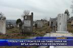 Гробът на строителя на паметника на връх Шипка стои необгрижен