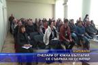 Пчелари от Южна България се събраха на семинар