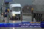 Кога ще бъде ремонтиран опасният мост на Е-79?