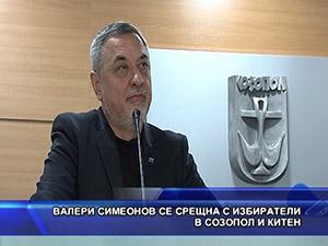 Валери Симеонов се срещна с избиратели в Созопол и Китен