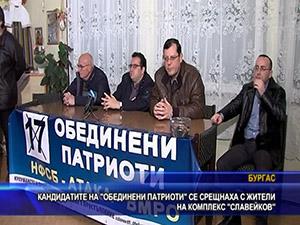 """Кандидатите на """"Обединени патриоти"""" се срещнаха с жители на комплекс """"Славейков"""""""