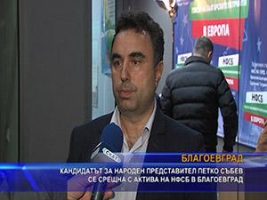 Кандидатът за народен представител Петко Събев се срещна с актива на НФСБ в Благоевград