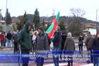 Протест срещу честите спирания на тока в район Панчарево