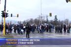 Протест заради неизградена канализация блокира околовръстното
