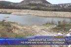 """Съмнения за замърсяване по поречието на река """"Върбица"""""""