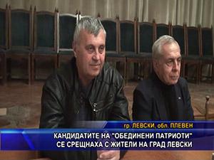 """Кандидатите на """"Обединени патриоти"""" се срещнаха с жители на град Левски"""