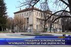 Процедурата за разпределение на читалищната субсидия ще бъде дадена на съд