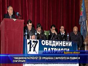 """""""Обединени патриоти"""" се срещнаха с жителите на Подвис и Сунгурларе"""