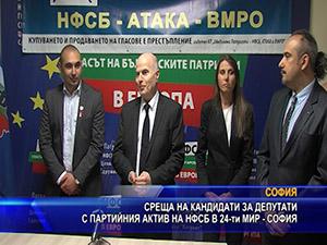 Среща на кандидати за депутати с партийния актив на НФСБ в 24-ти мир - София