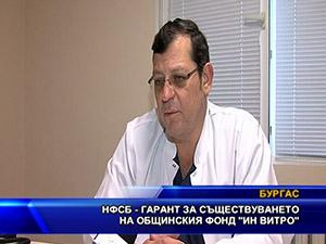 """НФСБ - гарант за съществуването на общинския фонд """"Ин витро"""""""