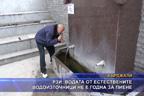 РЗИ-Кърджали: Водата от естествените водоизточници не е годна за пиене