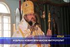 Избраха новия Врачански митрополит