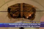 """Назначиха досъдебно производство по случая за храм """"Св. Троица"""""""