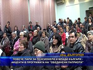 """Повече пари за пенсионери и млади българи - акценти в програмата на """"Обединени патриоти"""""""