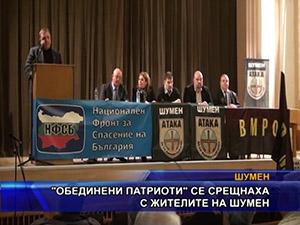 """""""Обединени патриоти"""" се срещнаха с жителите на Шумен"""
