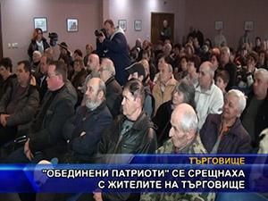 """""""Обединени патриоти"""" се срещнаха с жителите на Търговище"""