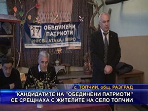 """Кандидатите на """"Обединени патриоти"""" се срещнаха с жителите на село Топчии"""