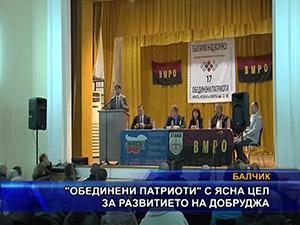 """""""Обединени патриоти"""" с ясна цел за развитието на Добруджа"""