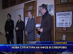 Нова структура на НФСБ в Суворово