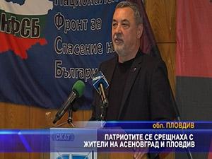 Патриотите се срещнаха с жители на Асеновград и Пловдив
