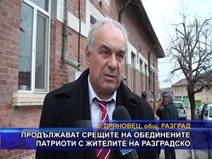 Продължават срещите на обединените патриоти с жителите на Разградско