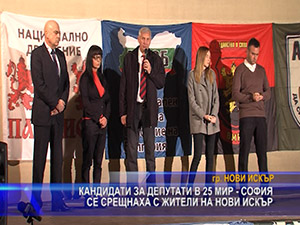 Кандидати за депутати в 25 МИР - София се срещнаха с жители на Нови Искър