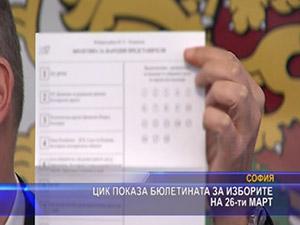 ЦИК показа бюлетината за изборите на 26-ти март