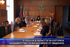 9 проекта в областта на културата кандидатстват за финансиране от общината