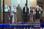 Етнографска изложба разкрива богато историческо наследство