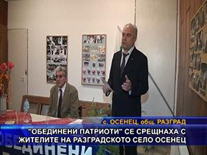 """""""Обединени патриоти"""" се срещнаха с жителите на разградското село Осенец"""