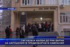 Сигнали и жалби до РИК - Варна за нарушения в предизборната кампания